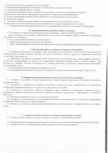 Положение о комиссии по контролю питания2
