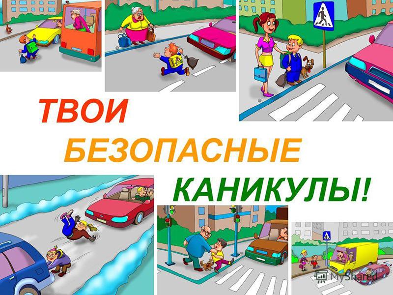 Безопасность жизнедеятельности | ГБОУ Школа №90
