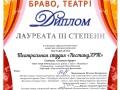 diplom-teatr