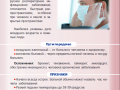 pamyatka-gripp-3