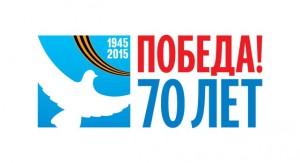 70-лет-Победы-641x350