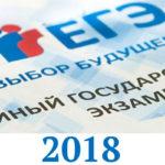 ege2018-150x150