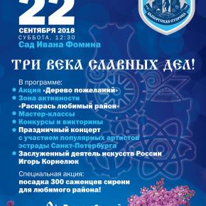 к 300-летию Выборгского района