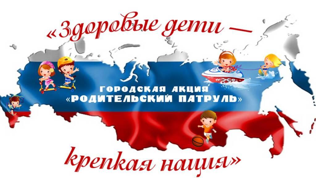 roditelskij_patrul